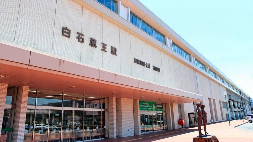 東北新幹線・白石蔵王駅より車で約15分。無料送迎運行中。