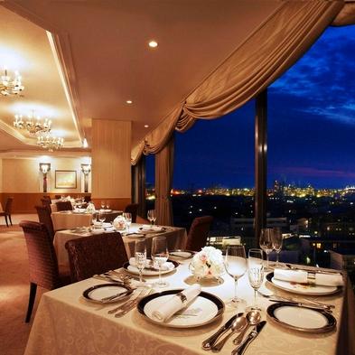 ■豪華ディナーコースを堪能■フランス料理付ステイプラン〜夕朝食付〜