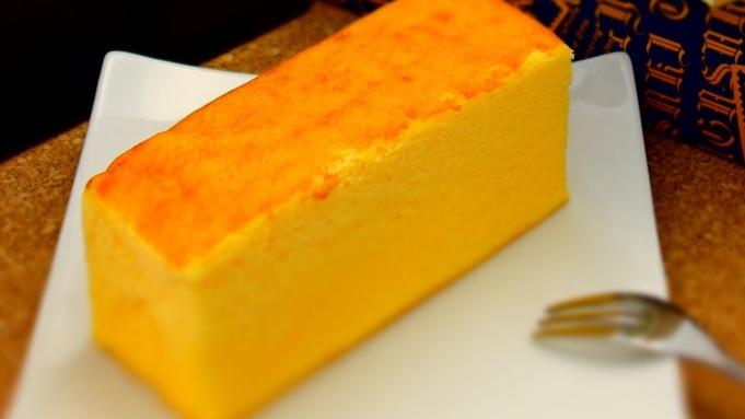 【長崎カステラ】至福の味を満喫プラン(朝食付)