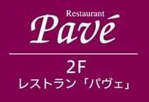 レストラン「パヴェ」