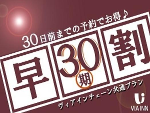 【早割30】◇30日前からのご予約で特割◇ 【最寄出口は西口(北口)】