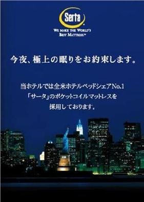 【素泊まり×出張応援♪】QUOカード1,000円付☆ 【新大阪駅北口】