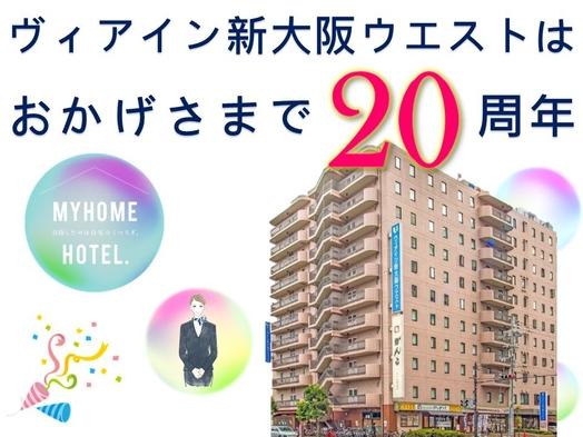 【素泊まり】開業20周年記念☆アニバーサリープラン