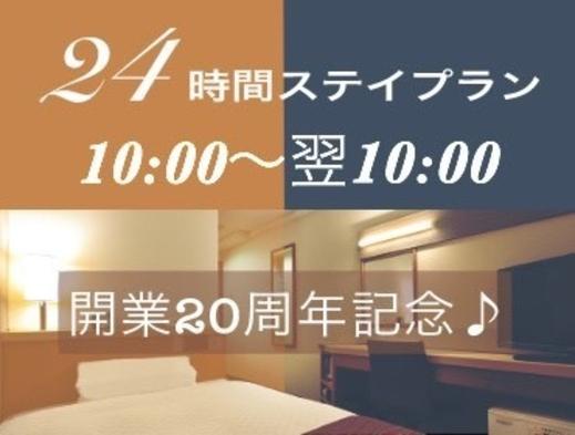 【開業20周年記念】★10時〜翌10時★最長24時間ステイプラン♪(朝食付)