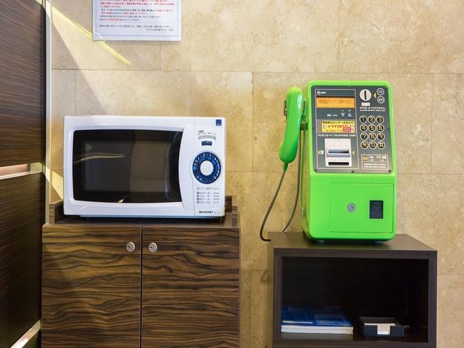 電子レンジ・公衆電話