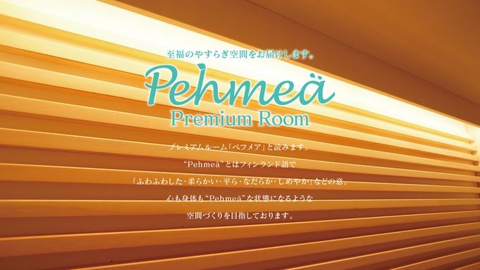 SAUNAでととのうプレミアムルーム pehmeaプラン【男性専用】