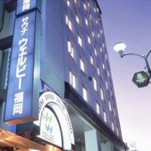 サウナ&カプセル ウェルビー福岡