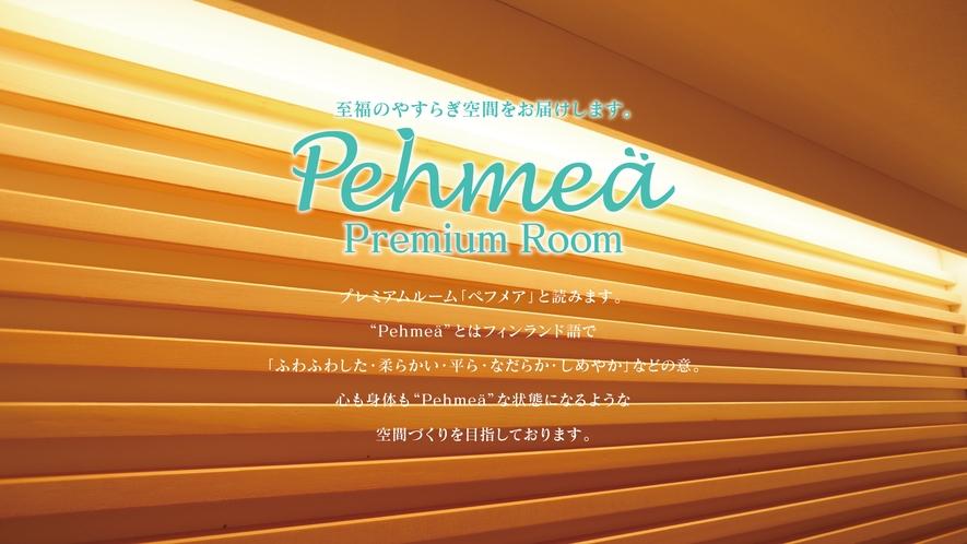 プレミアムルーム【Pehmea】