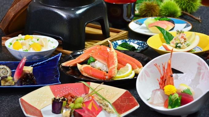大人2人旅限定◆秋の和会席プラン 茹でずわい蟹・秋刀魚・栗の釜飯など秋の味覚
