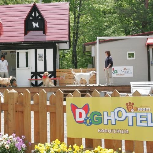 ホテル敷地内「ドッグホテル ペッドリーム」