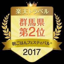 楽天トラベル 朝ごはんフェスティバル2017 群馬県第2位