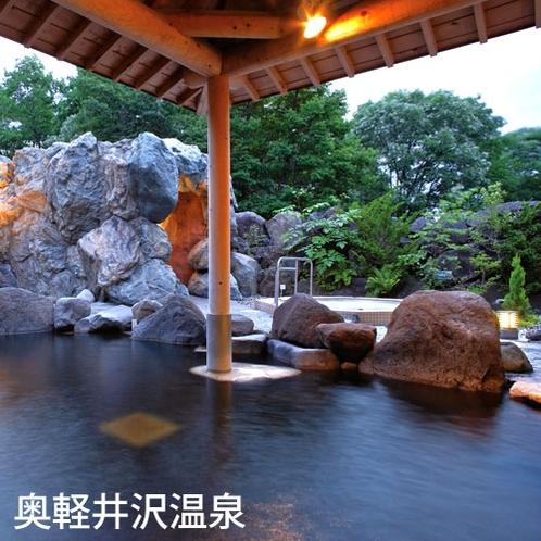奥軽井沢温泉