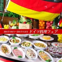ドイツ料理フェア