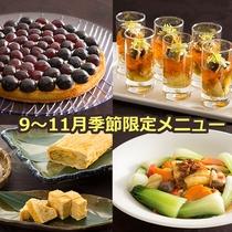 【季節限定】秋茄子のコンフィーと秋刀魚のマリアージュ、信州きのことあなごのXO醤炒めなども食べ放題