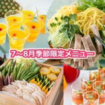 【季節限定】信州サーモンのマリネや信州福味鶏と季節野菜の温泉蒸しなども食べ放題♪