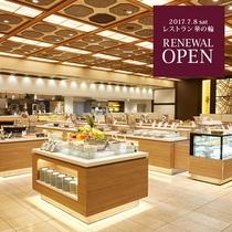 レストラン「華の輪」リニューアルオープン