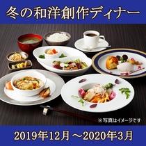 2019_冬の和洋創作ディナー(2019/12/1~2020/3/31)
