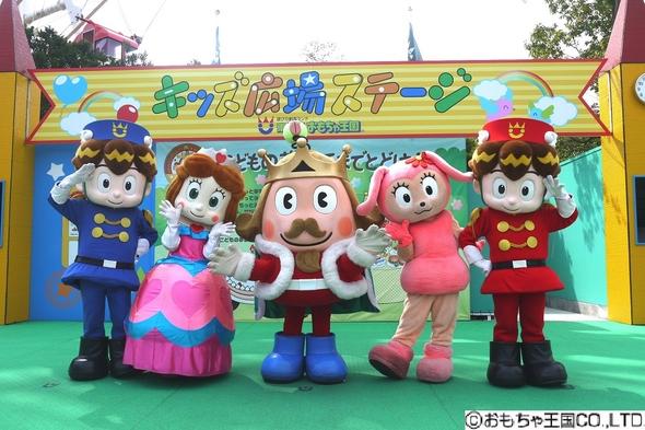 ☆東条湖おもちゃ王国パック☆入園券付☆