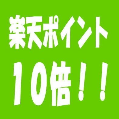 【当日限定】ポイントUP!ポイント10倍スペシャル! 全室加湿空気清浄機・WI-FI完備(食事なし)
