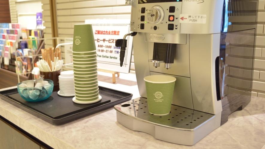 ロビー・コーヒーサービス