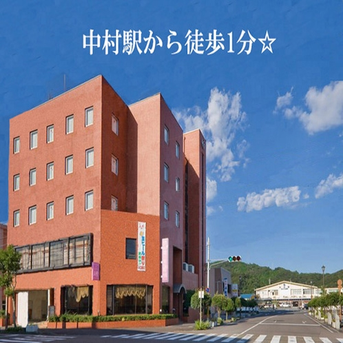 ホテルと中村駅