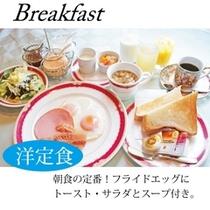 朝食【洋定食】