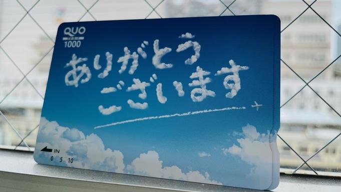 ネット限定【朝食付】QUOカード付プラン