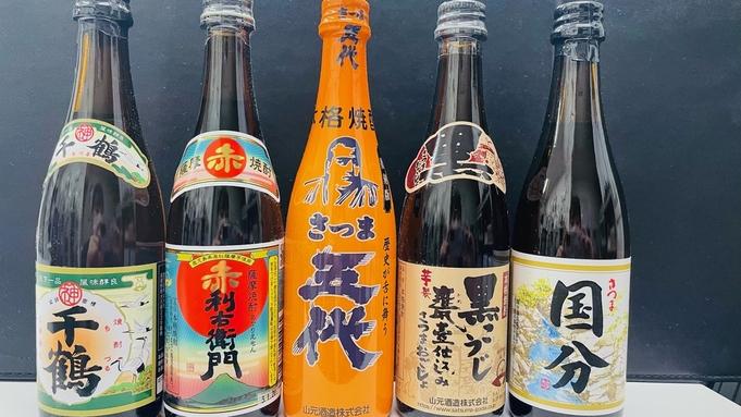 【朝食付・WEB限定】鹿児島の焼酎ミニボトル付プラン