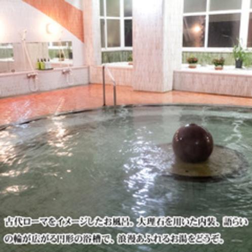 温泉大浴場 浪漫風呂