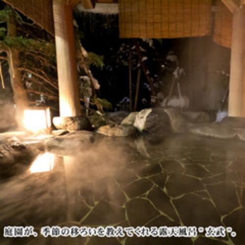 温泉露天風呂 玄武 -げんぶ-