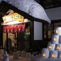 なんよう雪灯かり祭り(赤湯温泉通り)