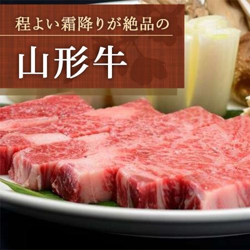 ほどよい霜降りが絶品=山形ブランド牛=『山形牛』をご賞味ください。※赤湯すき山形牛イメージ