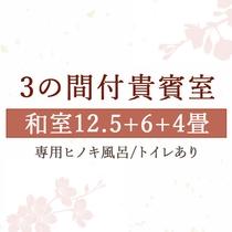 3の間付貴賓室(和室12.5+6+4畳・専用ヒノキ風呂/トイレあり)