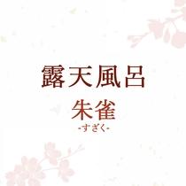 露天風呂朱雀