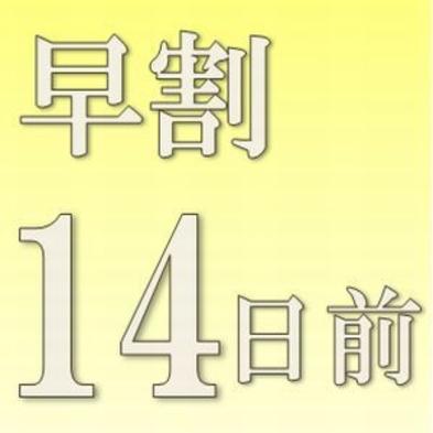◆早割14◆14日前までが超お得!《素泊り》