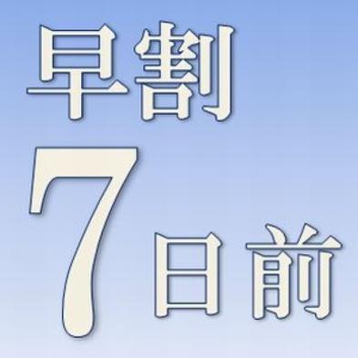 ◆早割7◆7日前までがお得《素泊り》