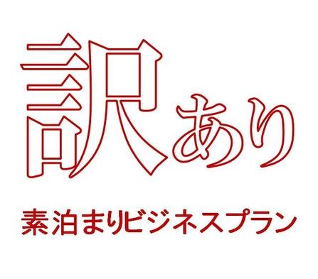 ◆訳あり◆☆ライトツイン☆素泊り・1名利用♪♪