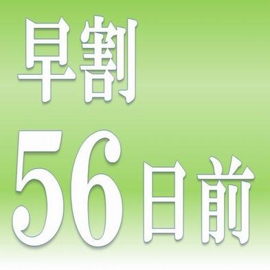 ◆超早割56◆56日前までが超激得プラン!!《素泊り》-さき楽-
