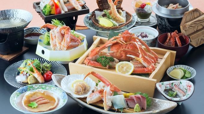 《蟹づくし御膳》蟹のフルコース 冬季の蟹は絶品です!【冬の蟹満喫プラン】