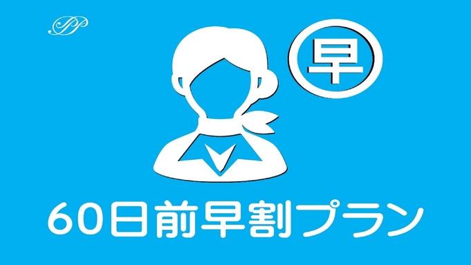 【首都圏厳選】【さき楽!早割60】室数限定◆60日前早割プラン(素泊まり)