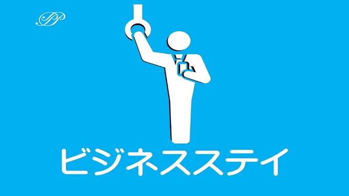 【オンライン決済限定!】千葉の出張・一人旅に、お一人様プラン(素泊まり)