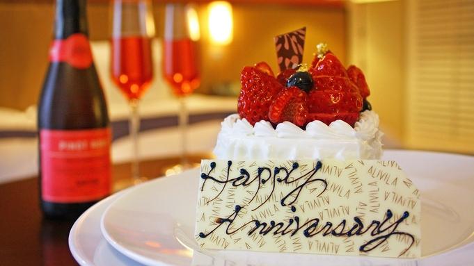 【お誕生日・記念日プラン】Sweet Heartケーキで祝う特別な日≪1泊限定≫
