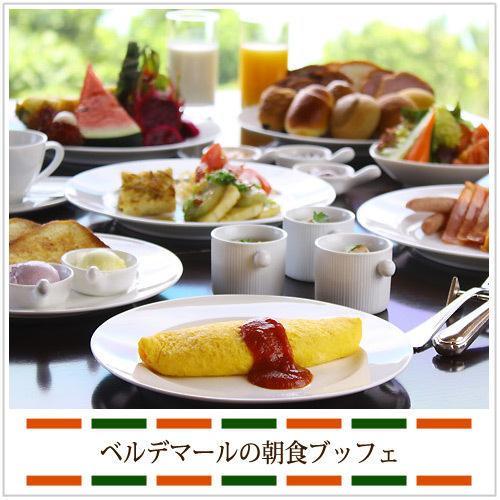 ベルデマールの朝食ブッフェ