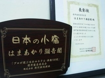 日本の小宿☆受賞