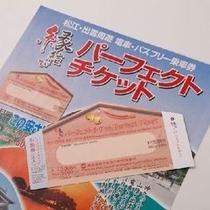 【プラン】パーフェクトチケット