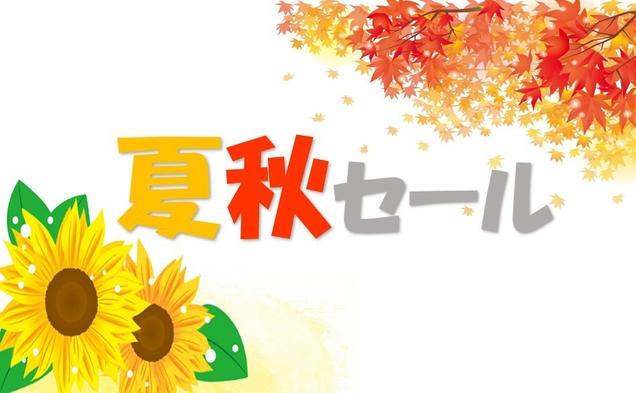 【夏秋旅セール】素泊まり◆全室禁煙◆天然白馬温泉