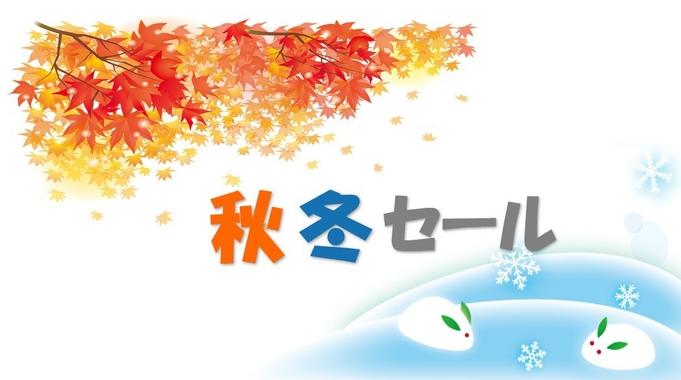 【秋冬旅セール】素泊まり◆全室禁煙◆天然白馬温泉