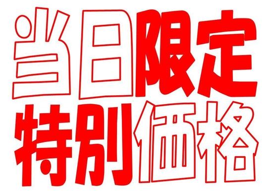 【神出鬼没!!当日限定特価】素泊まり◆全室禁煙◆天然白馬温泉