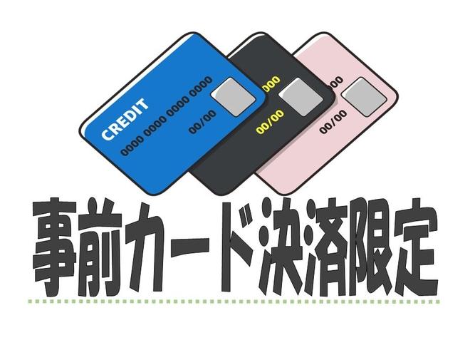 【事前カード決済限定】