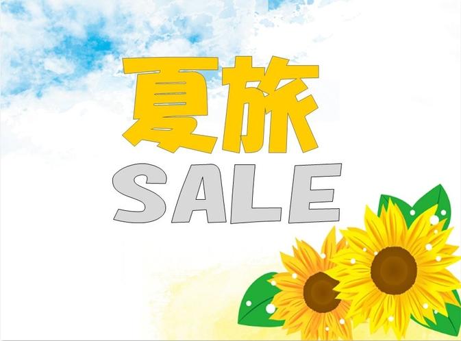 【夏旅SALE】
